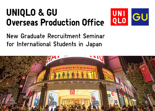 UNIQLO & GU Overseas Production Office New Graduate Recruitment Seminar for International Students in Japan