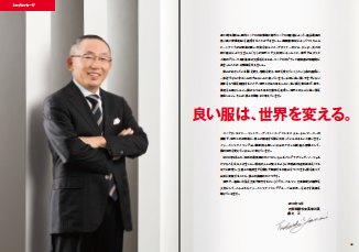 Fast Retailing Annual Report 2010 中面 イメージ