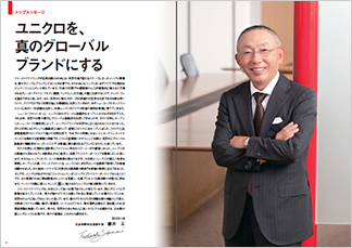 Fast Retailing Annual Report 2012 中面 イメージ